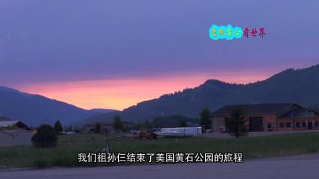 中国祖孙仨在没有人烟的美国西部公路的奇遇《耄眼童心看世界》第46集《深夜峡谷野马挡道》