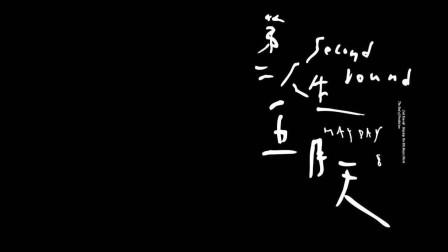 五月天-干杯 (2018 人生无限畅饮版) (from Life Tour no. 122 ?#19981;?#26368;终场)(?#35910;?