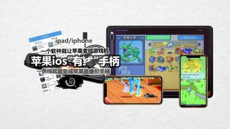 苹果手机平板iphone\u002Fipad在无越狱的ios系统中运行模拟器软件小鸡模拟器