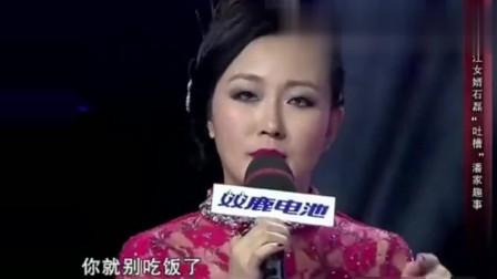 """潘长江女婿是亿万富豪,当众""""吐槽""""潘家,时刻关注潘阳表情变化"""
