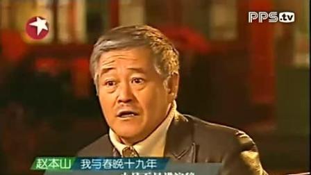赵本山演完《火炬手》,在后台就哭了,原因令人心疼!