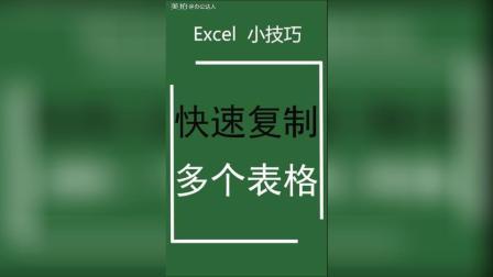 学习记录: Excel快速复制多个表格