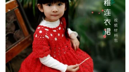 【金贝贝手工坊 276辑】毛线钩针编织 M142花稚连衣裙(上集)儿童女童春秋上衣裙子外套