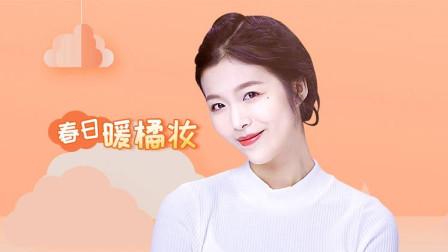 粉嫩春日的暖橘妆容,可爱女孩常用的化妆小心机