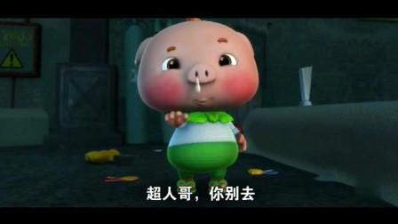 变色龙自以为瓦解皇家研究所的成员,结果猪猪侠早已识破怪兽身份