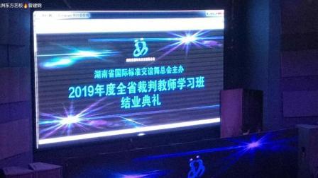 2019.2.14湖南省国标舞总会教师裁判培训班