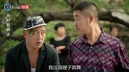 赵四看见媳妇和大叔跳舞,拿着棍子就冲上去,不料一到媳妇面秒怂
