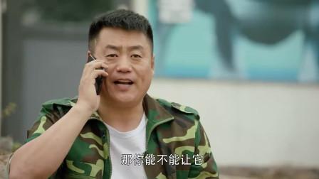 乡村爱情11:宋晓峰太逗了,要求必须让老母猪三点之前下崽儿