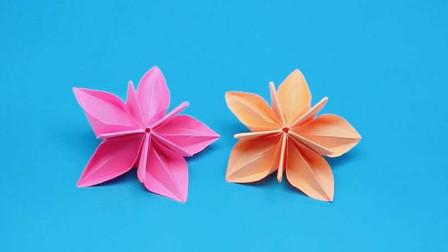 超简单的5角花朵, 女生看见很喜欢, 漂亮的手工折纸视频教程