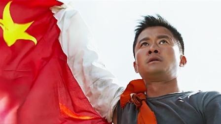 《战狼2》冷锋人肉手臂升国旗 带领众人走出交战区