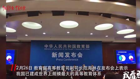 【我看见】中国高等教育将进入普及化阶段