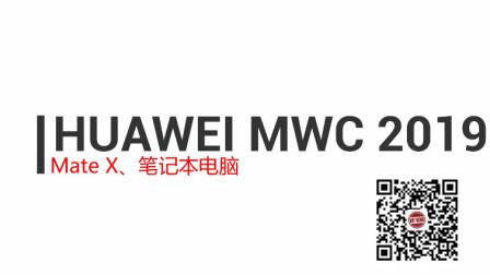 全球首款最快5G折叠屏手机——HUAWEI MWC 2019华为Mate X系列手机、笔记本电脑
