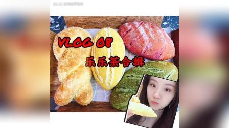 VLOG 08 【乐乐茶面包合辑】