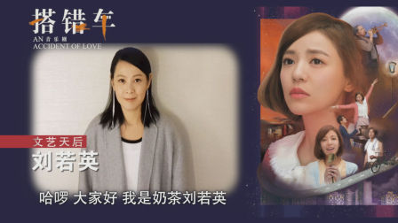 刘若英大力推荐音乐剧《搭错车》