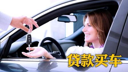 贷款买车, 还清贷款后记住做这2件事, 否则车还不是你的