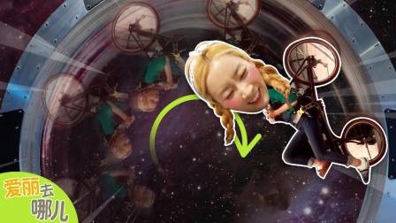 探索宇宙的奥秘爱丽带着小凯利一起流浪地球