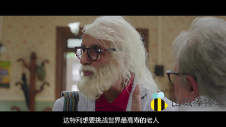 印度亲情电影<老爸102岁>当时看的时候就感触很深, 希望大家也喜欢!