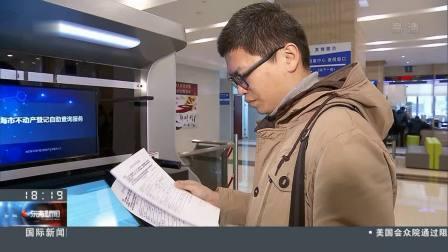 上海:首批不动产信息自助查询机投用