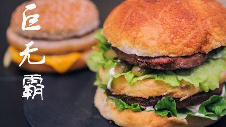自制大汉堡,比过麦当劳!真正的巨无霸,终于能一次吃个够啦~