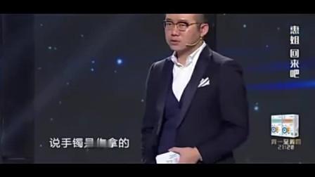 50岁富婆,一登场炫耀手上30万的手镯,涂磊:有钱了不起啊