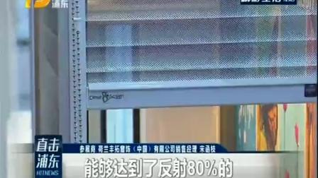 视频|亚洲门窗遮阳展举行 新材料技术纷纷亮相