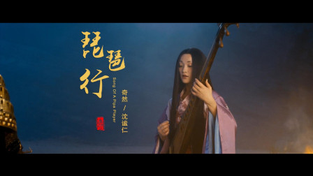 琵琶行华语古装片混剪MV