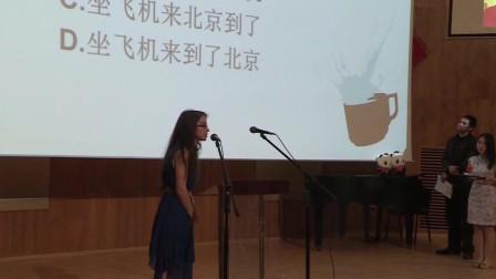 外国中文比赛,地狱难度的汉语,小姐姐学成这样,厉害了!