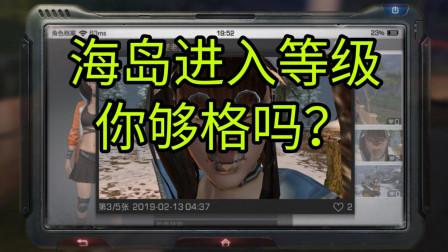 """明日之后:新地图""""海岛""""进入等级已确认!玩家:告辞了"""