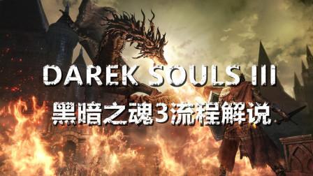【QL00】《黑暗之魂3》中文剧情解说流程12-幽邃主教群