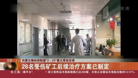 """看东方 2019 内蒙古锡林郭勒盟""""2·23""""重大事故后续 28名受伤矿工后续治疗方案已制定"""