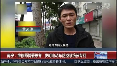 超级新闻场 2019 南宁:维修师傅爱思考 发明电动车防盗系统获专利