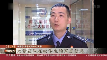 """看东方 2019 广西南宁:""""QQ培训班""""骗局上线 警方提醒家长多警惕"""