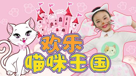 公主变身记 可爱喵咪的猫王国奇幻之旅