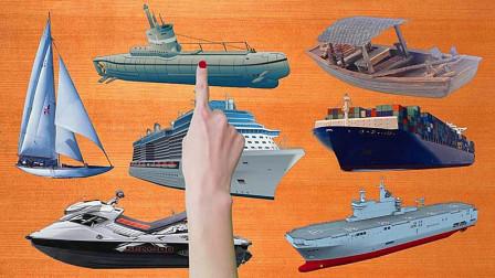 认识帆船等7种交通工具
