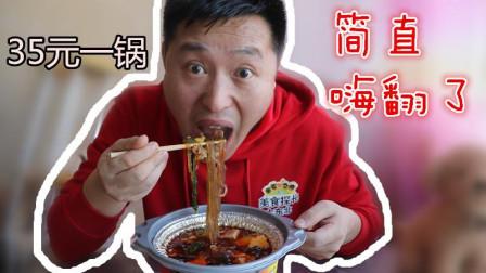 """试吃明星同款""""自嗨锅"""",35元一锅,东北俩小伙嗨翻了,太好吃了"""