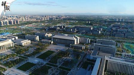 辣报 新华社资讯 城市副中心建设者:要把蓝图变实景