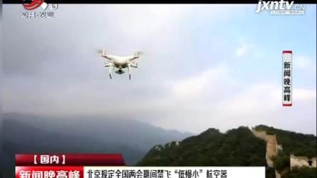"""北京规定全国两会期间禁飞""""低慢小""""航空器和禁止释放气球"""