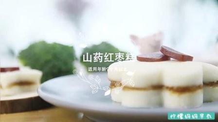 山药红枣糕制作方法, 适合9个月宝宝辅食