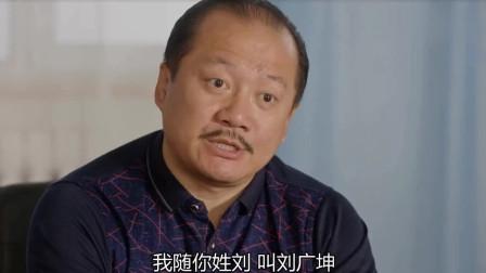 乡村爱情11:广坤栽了!以为稳进委员会,不料被宋福贵出卖,名额被刘能夺取