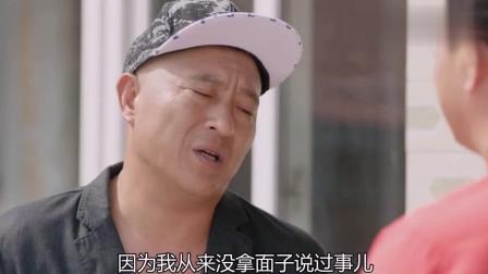 乡村爱情11:赵四登门找黄世友寻药方,遭到无情拒绝,四哥翻脸要干黄世友