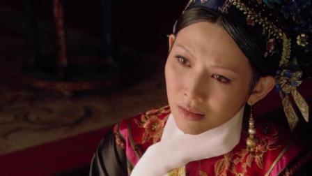 甄嬛给乌拉那拉氏致命打击:就算新帝登基,你也只能是皇后!