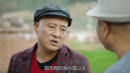 《乡村爱情11》赵四又想要孙子了,刘能还不愿意了