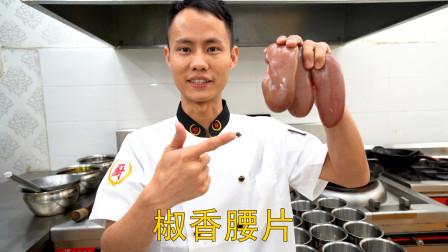 """厨师长教你:""""椒香腰片""""的正宗做法,味道很赞,先收藏起来"""