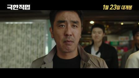 2019《极限职业》是李炳宪执导的喜剧片,由柳承龙、李荷妮、陈善奎、李东辉等领衔主演