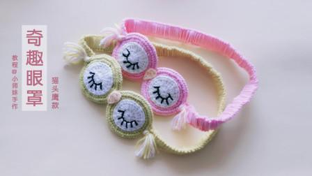 奇趣卡通猫头鹰眼罩编织教程,主体编织(1)