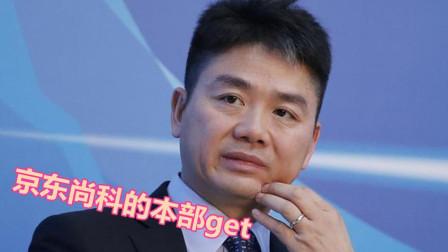 刘强东花27亿买个饭店,并计划把这作为京东尚科本部吸引北京人才
