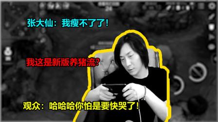 张大仙:养猪只养干将!你看这干将多肥!观众:你怕是要快哭了吧