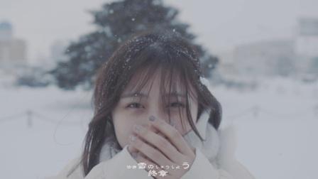 北海道|治愈系日本Vlog,逃离东京口罩的生活 去看看雪吧