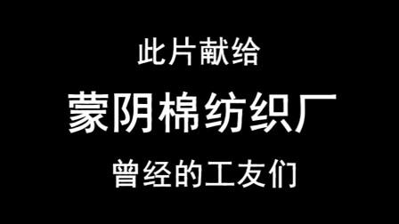 《久别的人》献给蒙阴棉纺厂曾经的工友们