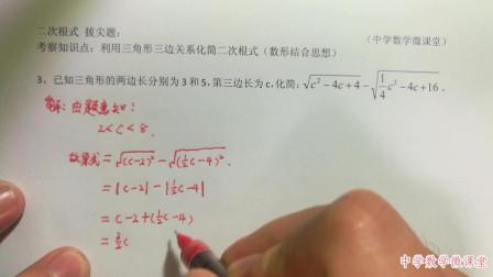 八年数学习题讲解 11、利用三角形三边关系化简二次根式(数形结合)